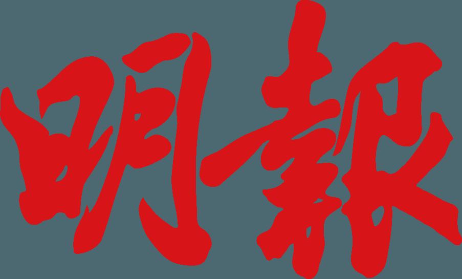 mingpao